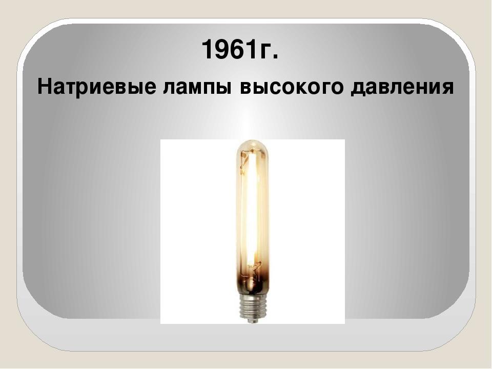 1961г. Натриевые лампы высокого давления
