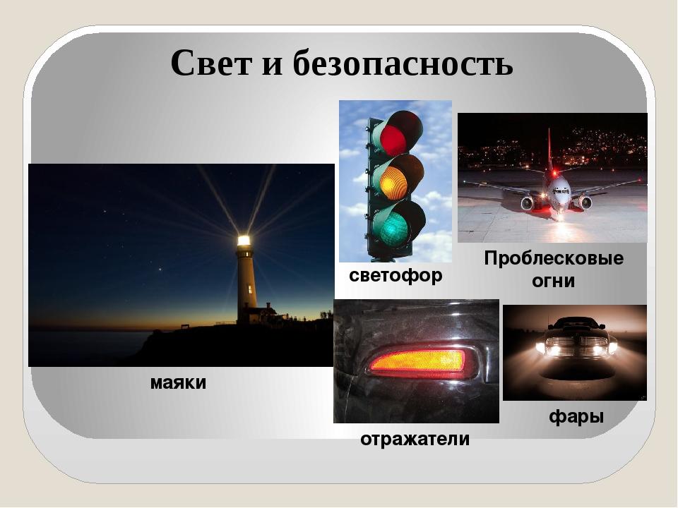 Свет и безопасность светофор маяки Проблесковые огни отражатели фары