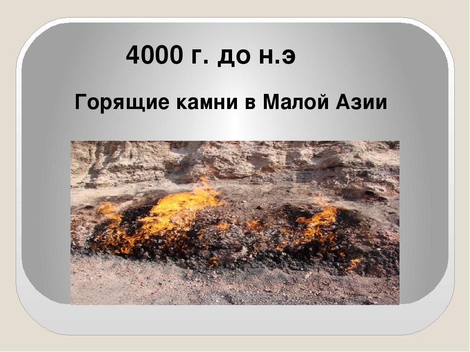 4000 г. до н.э Горящие камни в Малой Азии