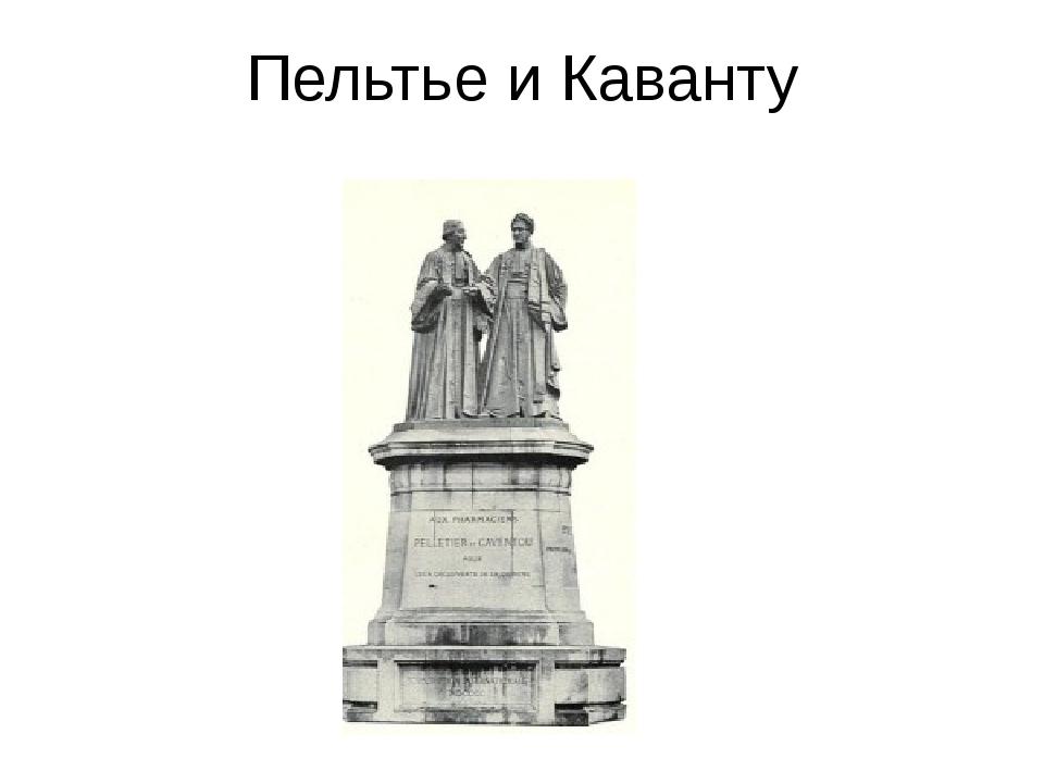 Пельтье и Каванту