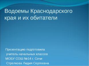 Водоемы Краснодарского края и их обитатели Презентацию подготовила учитель на