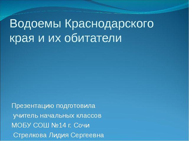 Водоемы Краснодарского края и их обитатели Презентацию подготовила учитель на...