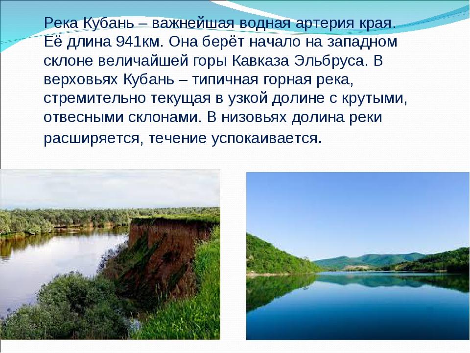 Река Кубань – важнейшая водная артерия края. Её длина 941км. Она берёт начало...
