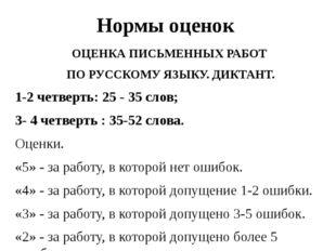 Нормы оценок ОЦЕНКА ПИСЬМЕННЫХ РАБОТ ПО РУССКОМУ ЯЗЫКУ. ДИКТАНТ. 1-2 четверть