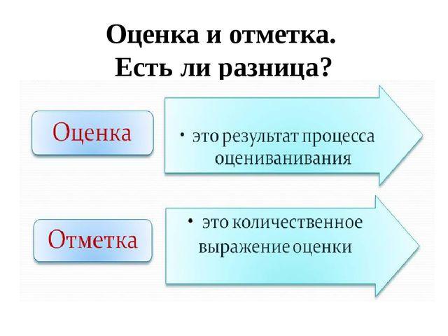 Оценка и отметка. Есть ли разница?