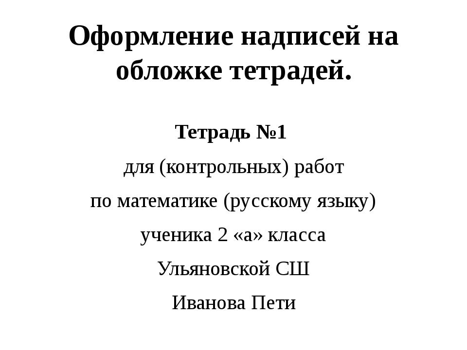 Оформление надписей на обложке тетрадей. Тетрадь №1 для (контрольных) работ п...