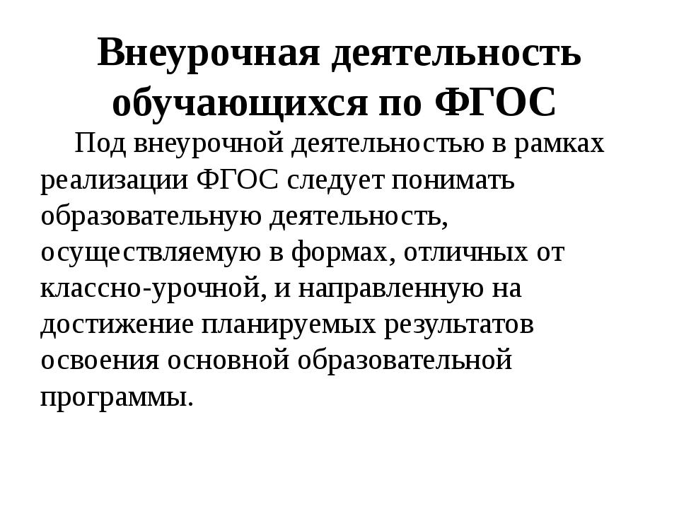 Внеурочная деятельность обучающихся по ФГОС Под внеурочной деятельностью в р...