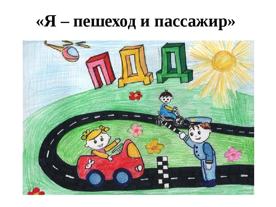 рисунки я пешеход и пассажир указывает конкретные