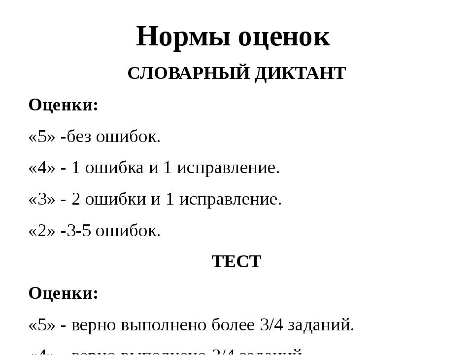 Нормы оценок СЛОВАРНЫЙ ДИКТАНТ Оценки: «5» -без ошибок. «4» - 1 ошибка и 1 ис...