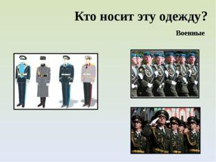 Кто носит эту одежду? Военные