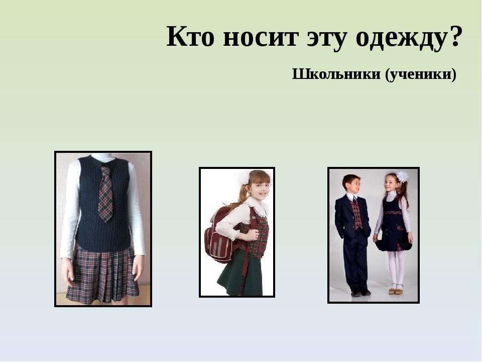 Кто носит эту одежду? Школьники (ученики)