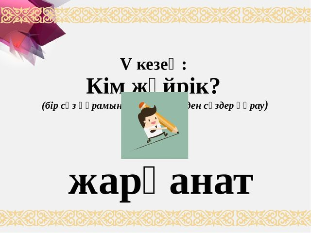V кезең: Кім жүйрік? (бір сөз құрамындағы әріптерден сөздер құрау) жарқанат