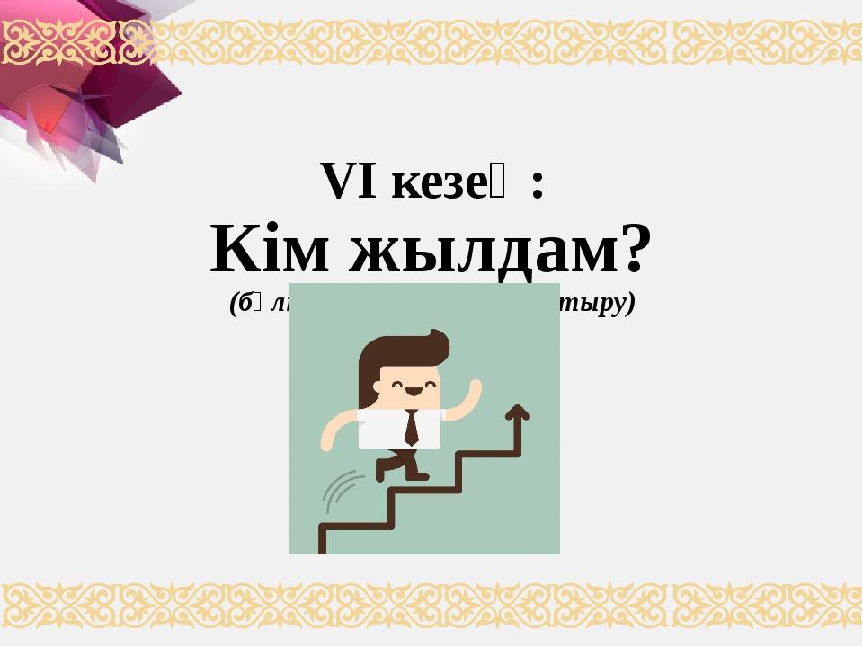 VI кезең: Кім жылдам? (бөліктерден өлең құрастыру)