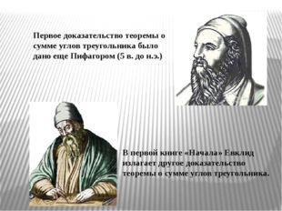 Первое доказательство теоремы о сумме углов треугольника было дано еще Пифаго