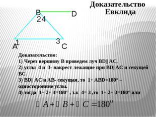 А B C 1 2 3 4 D Доказательство: 1) Через вершину B проведем луч BD|| AC. 2)