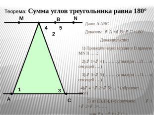 Дано: ∆ АВС Доказать:  А + В+ С =180° Доказательство: 1) Проведём через в