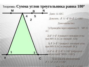 Дано: ∆ АВС Доказать:  А + В+ С =180° Доказательство: !) Проведём через в