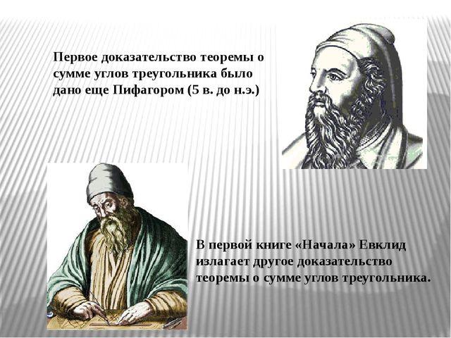 Первое доказательство теоремы о сумме углов треугольника было дано еще Пифаго...