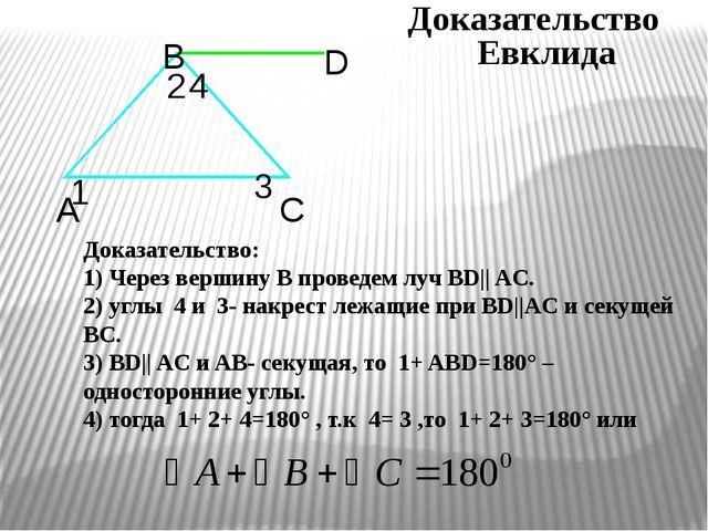 А B C 1 2 3 4 D Доказательство: 1) Через вершину B проведем луч BD|| AC. 2)...