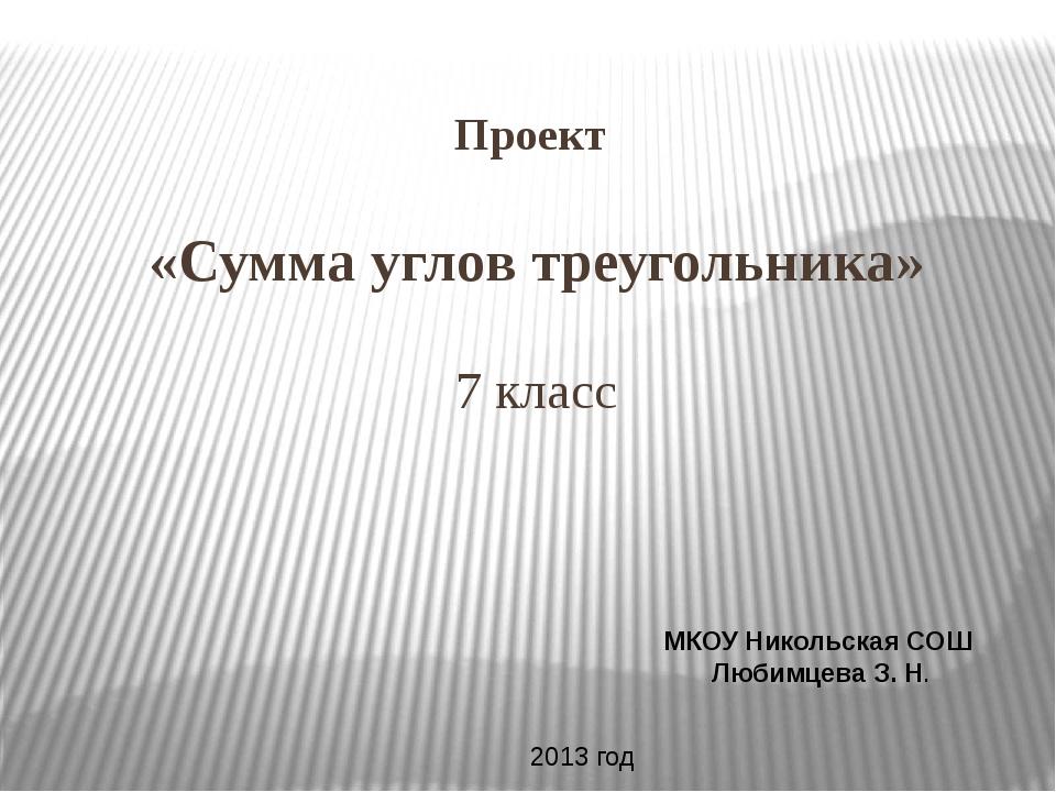 Проект «Сумма углов треугольника» 7 класс МКОУ Никольская СОШ Любимцева З. Н....
