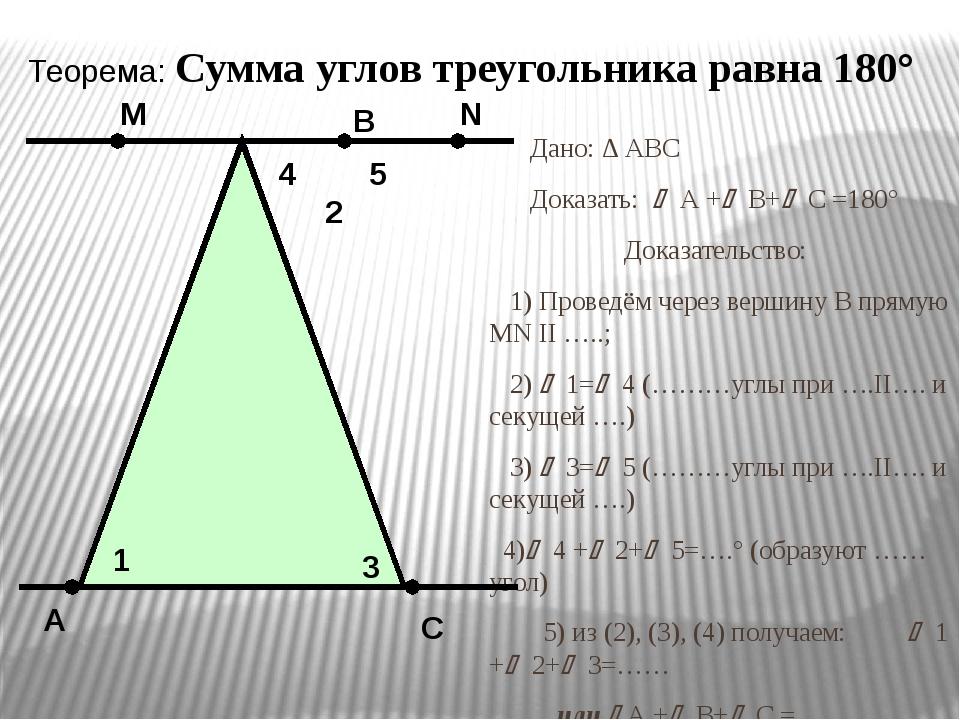 Дано: ∆ АВС Доказать:  А + В+ С =180° Доказательство: 1) Проведём через в...