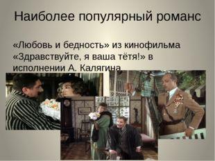Наиболее популярный романс «Любовь и бедность» из кинофильма «Здравствуйте, я