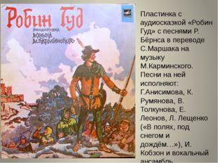 Пластинка с аудиосказкой «Робин Гуд» с песнями Р. Бёрнса в переводе С.Маршака