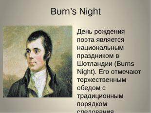Burn's Night День рождения поэта является национальным праздником в Шотландии