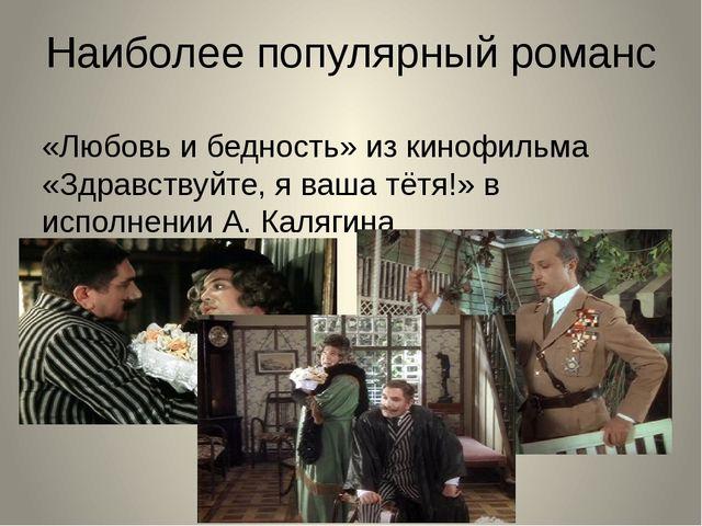 Наиболее популярный романс «Любовь и бедность» из кинофильма «Здравствуйте, я...