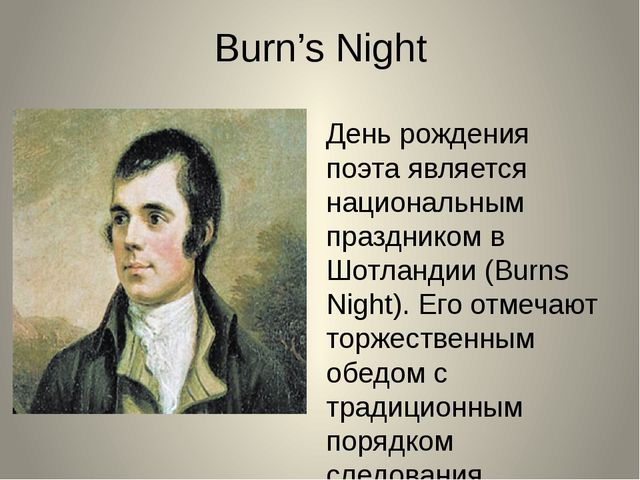 Burn's Night День рождения поэта является национальным праздником в Шотландии...