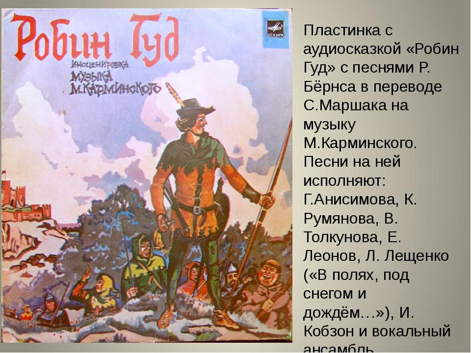 Пластинка с аудиосказкой «Робин Гуд» с песнями Р. Бёрнса в переводе С.Маршака...