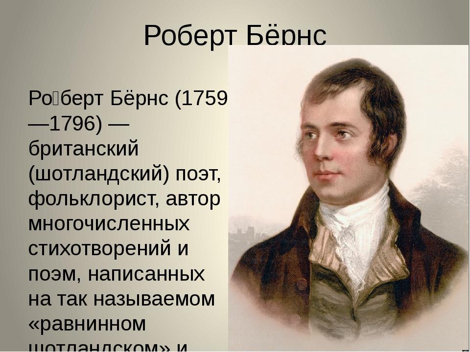 Роберт Бёрнс Ро́берт Бёрнс (1759—1796) — британский (шотландский) поэт, фольк...