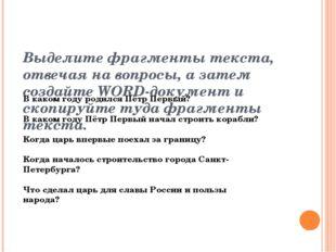 Выделите фрагменты текста, отвечая на вопросы, а затем создайте WORD-документ