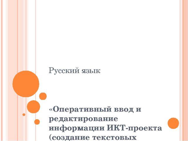 Русский язык «Оперативный ввод и редактирование информации ИКТ-проекта (созда...