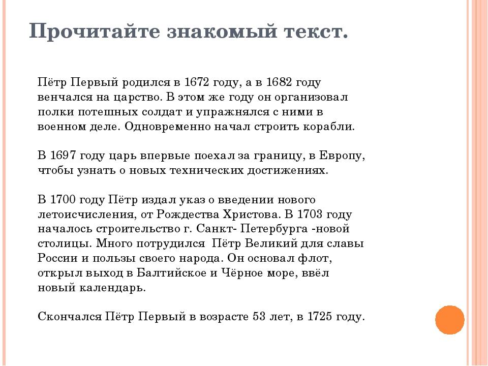 Прочитайте знакомый текст. Пётр Первый родился в 1672 году, а в 1682 году вен...