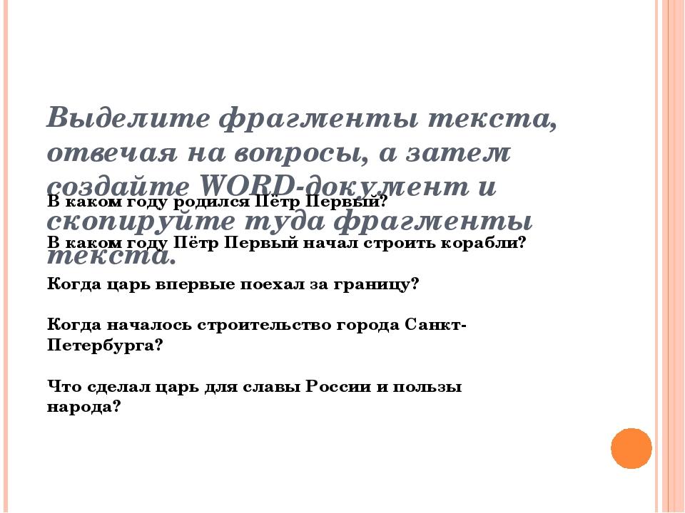 Выделите фрагменты текста, отвечая на вопросы, а затем создайте WORD-документ...