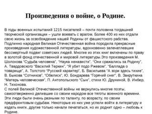 Произведения о войне, о Родине. В годы военных испытаний 1215 писателей – поч