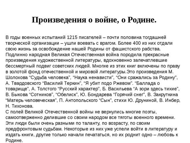 Произведения о войне, о Родине. В годы военных испытаний 1215 писателей – поч...
