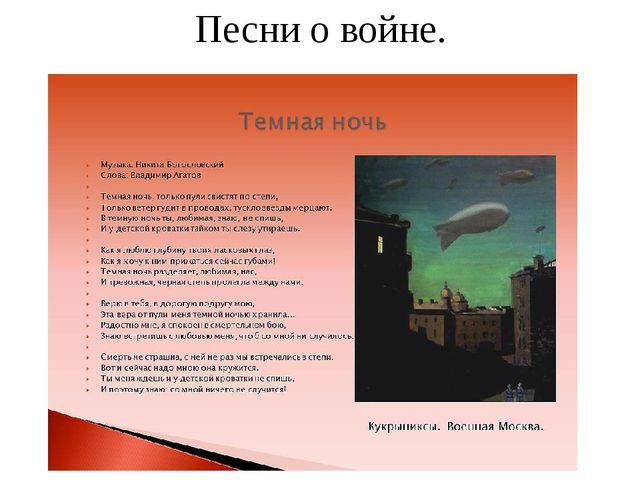 Песни о войне.