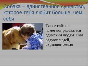 Собака – единственное существо, которое тебя любит больше, чем себя Также соб