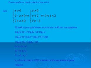 Решить уравнение log3(2-x)-log3(2+x)-log3 x+1=0 Преобразуем уравнение, исполь