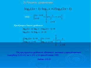 3) Решить уравнение Так как корнями уравнения являются значения x принадлежа