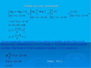 Решим систему уравнений Так как выражение содержащееся под знаком логарифма д