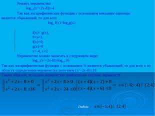 Решить неравенство log1/2(x2+2x-8)≥-4 Так как логарифмическая функция с ос