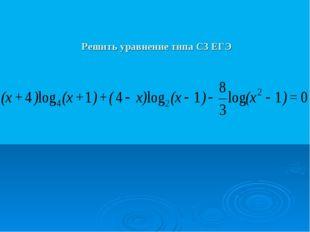 Решить уравнение типа С3 ЕГЭ