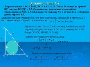 Задание типа С4 В треугольнике АВС АВ=12, ВС = 6, СА = 10. Точка D лежит на п