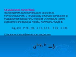 Определение логарифма: Логарифмом положительного числа b по положительному и