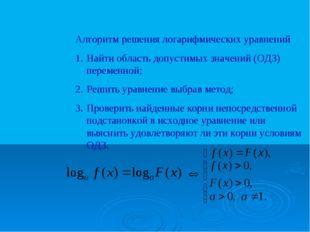 Алгоритм решения логарифмических уравнений Найти область допустимых значений