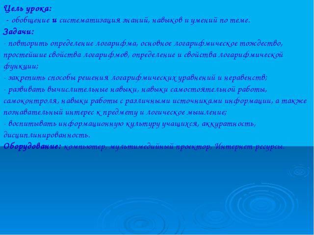 Цель урока: - обобщение и систематизация знаний, навыков и умений по теме. За...