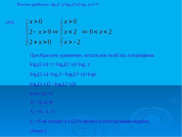 Решить уравнение log3(2-x)-log3(2+x)-log3 x+1=0 Преобразуем уравнение, исполь...